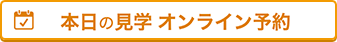 本日の見学 オンライン予約
